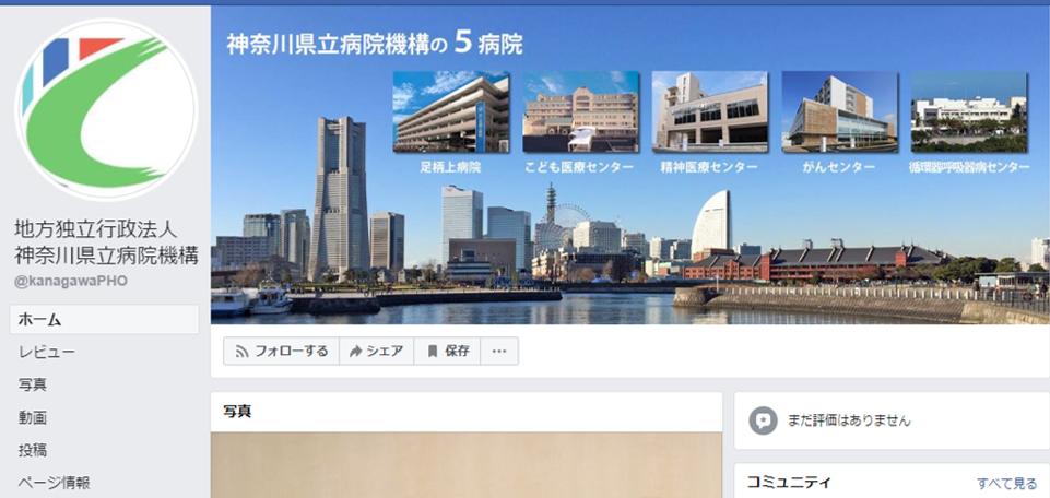 地方独立行政法人 神奈川県立病院機構のフェイスブック