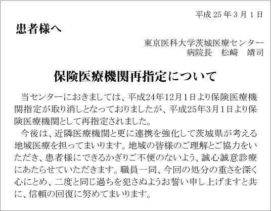 東京医科大茨城医療センター保険医取り消し処分